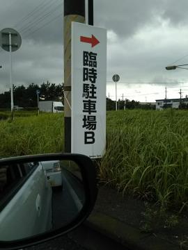 道路脇の臨時駐車場の案内板