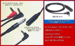 ステレオプラグ:6.3mm→3.5mmステレオ変換コード