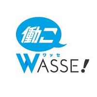 働こWASSE!(ワッセ) 運営事務局