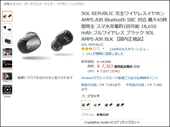 Amps_Air_15.jpg