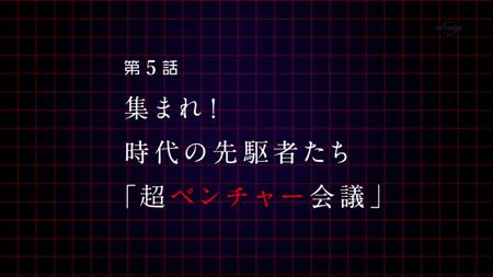ドラマインベスターZ 第5話「集まれ!時代の先駆者たち」
