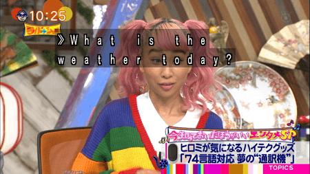明日の天気英語
