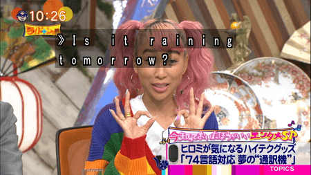 明日雨ですか英語