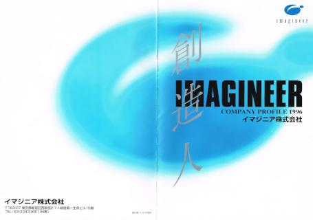 imagineer_01-12.jpg