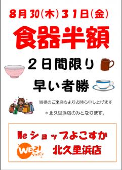 kitakuri2018-8.png