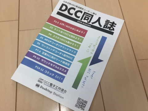 DCCfest2018記念 「DCC同人誌」