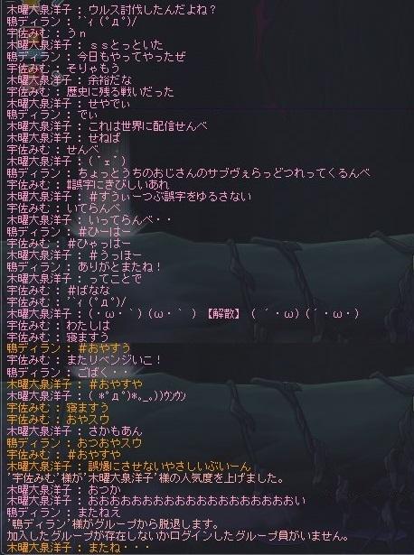 Maple_180925_02_03反省会内容