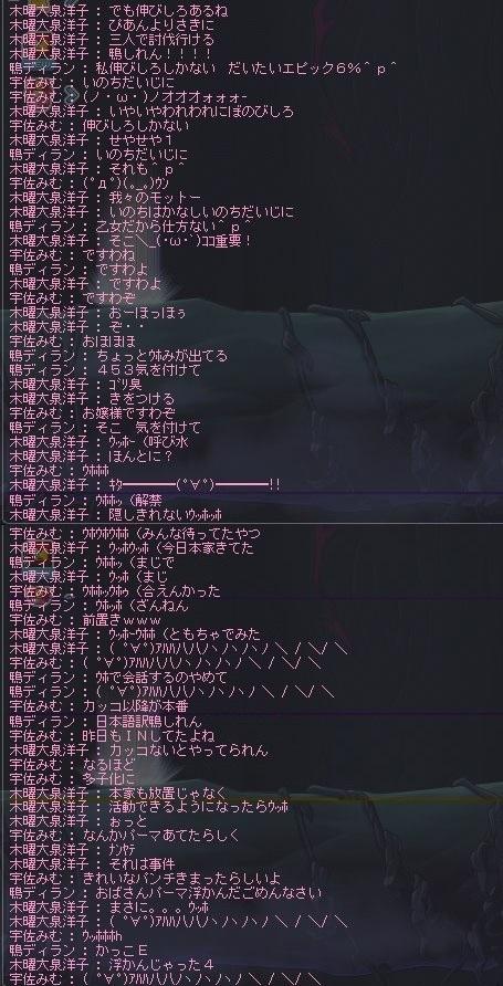 Maple_180925_02_01反省会内容