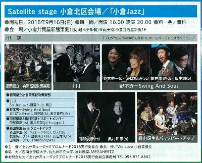 小倉Jazz2018_400