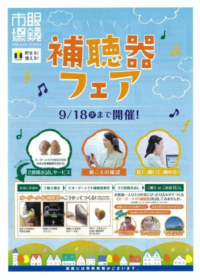 補聴器フェア01.jpg