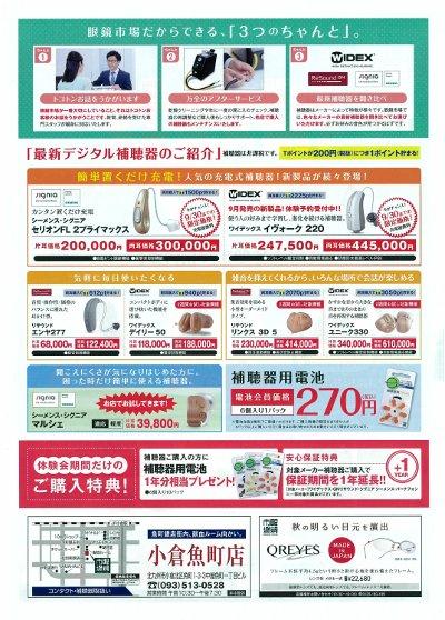 補聴器フェア02.jpg