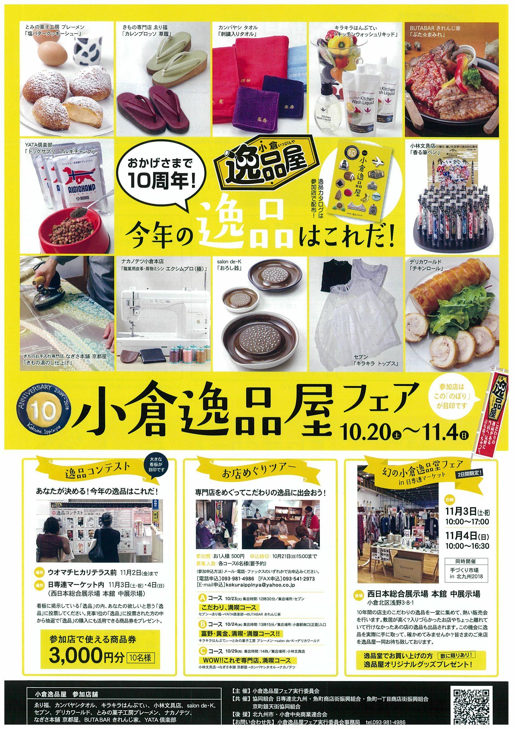 小倉逸品屋フェア2018-1