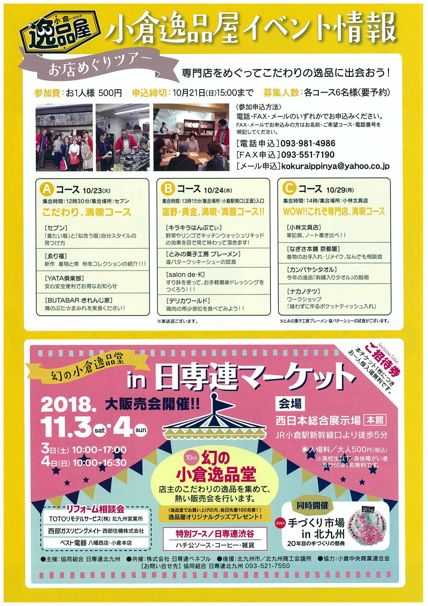 小倉逸品屋フェア2018-2