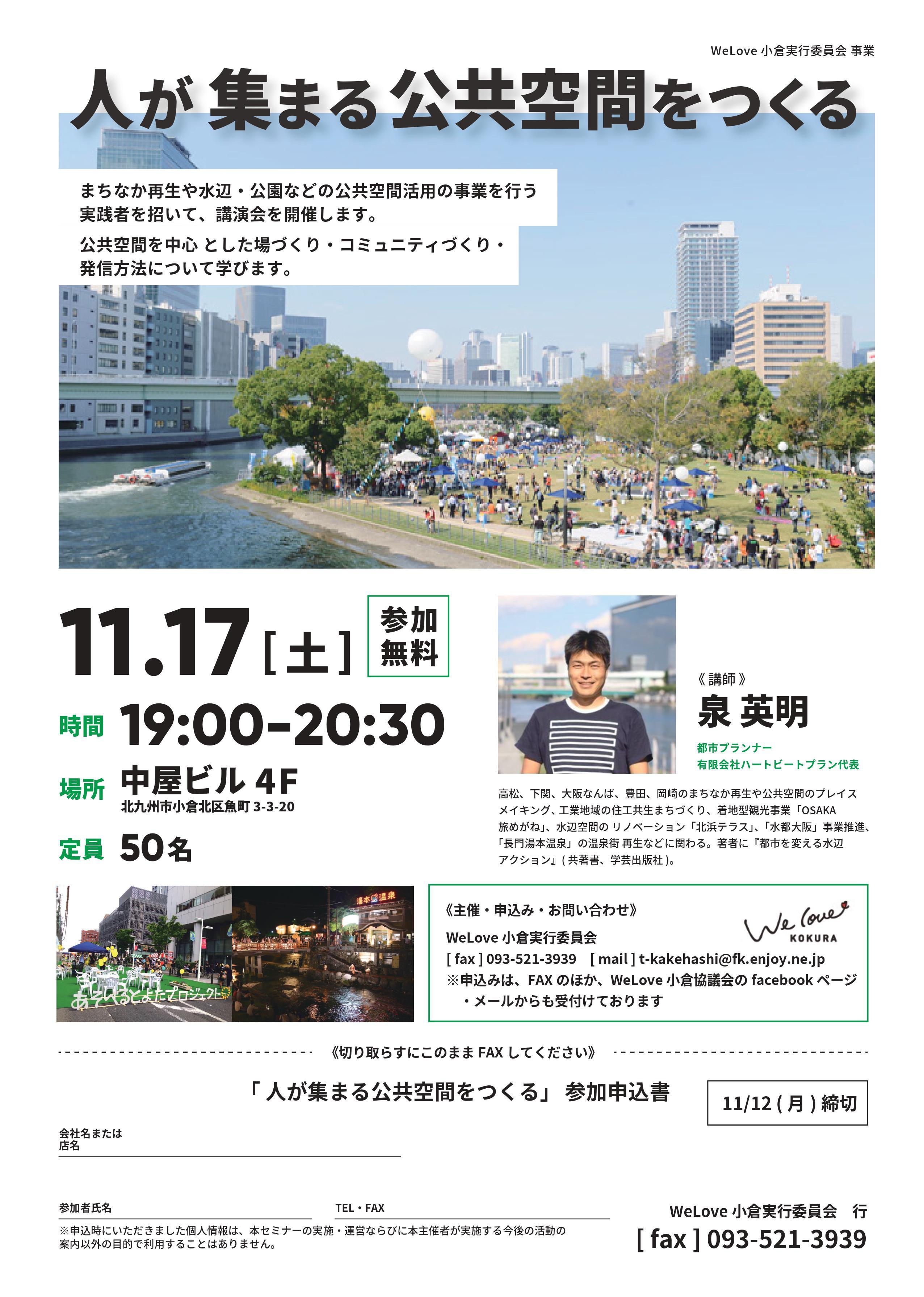 人が集まる公共空間をつくる.jpg