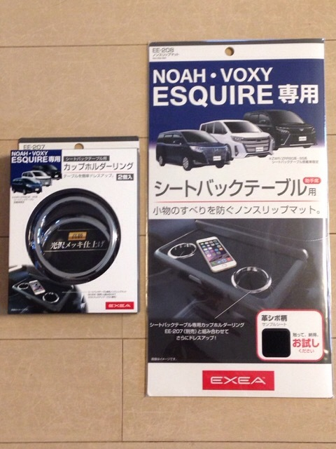 ノア EXEA星光産業シートバックテーブル カップホルダー (1)