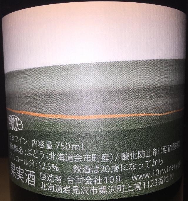 Fujisawa Nouen Kamihoro Wine KWtN Kerner 10R 2015 part3