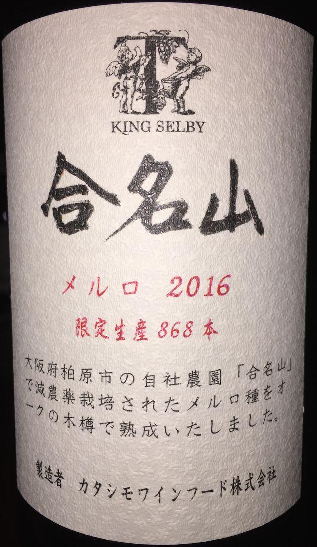 合名山 メルロ カタシモワインフード 2016 part1