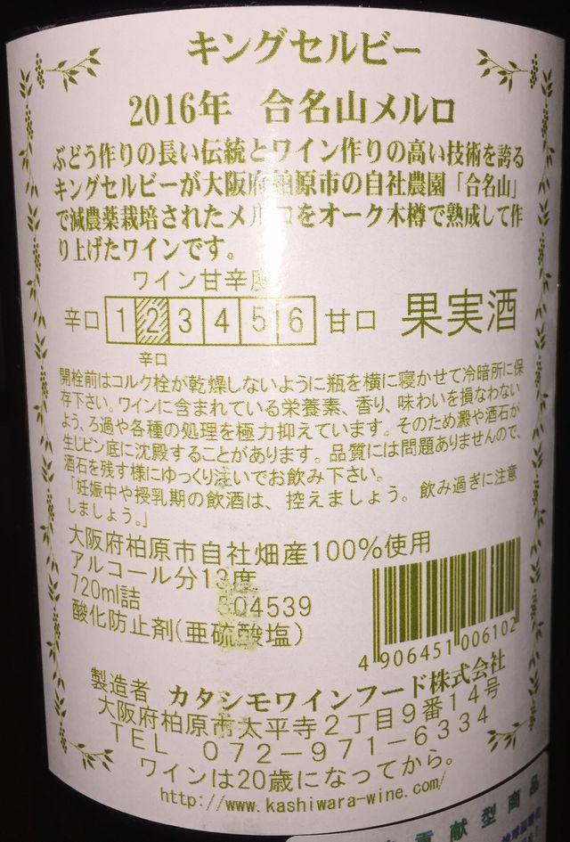 合名山 メルロ カタシモワインフード 2016 part2