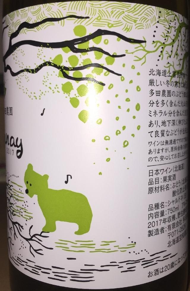 Tada Winery Chardonnay 2017 part3