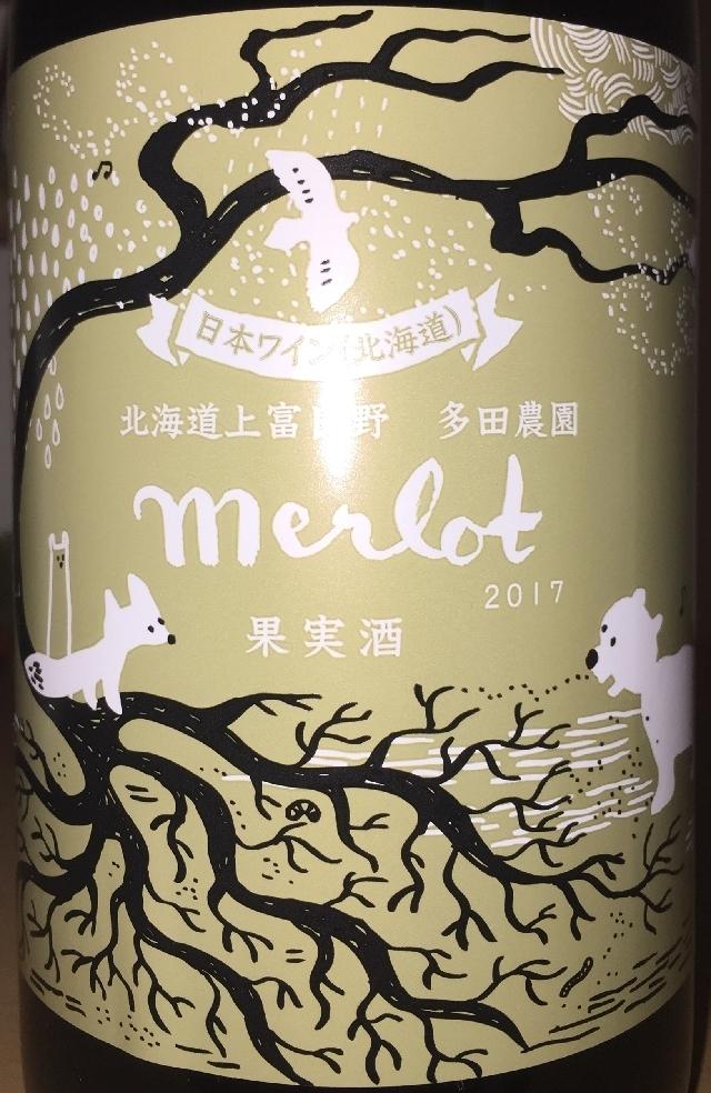 Tada Winery Merlot 2017 part2