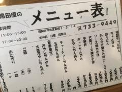 黒田屋の博多ちゃんぽん
