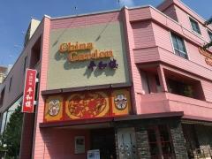 China Garden 平和楼
