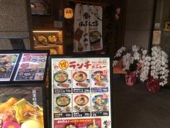 めんちゃんこ亭 天神店