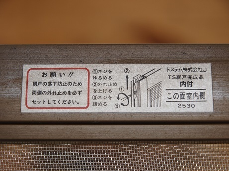 P9190011 ストッパー