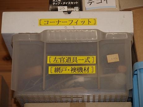 P9190005 道具