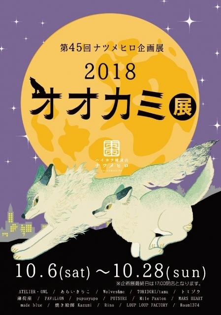 2018オオカミ展