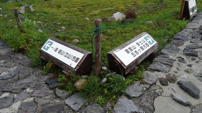 浄土山登山 (2)