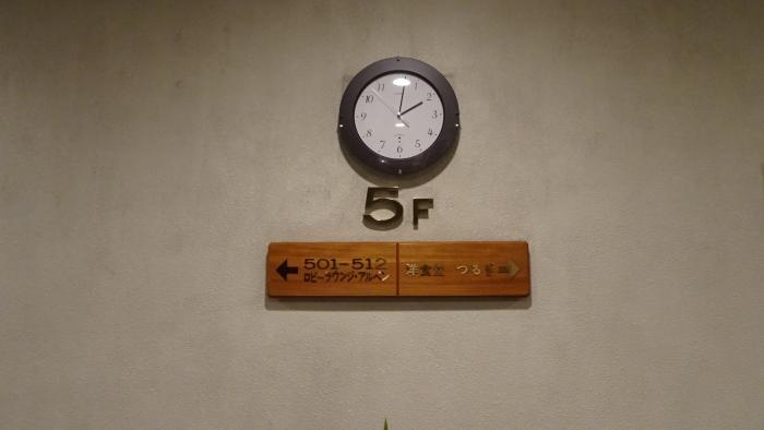ホテル立山施設 (13)