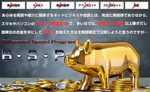 柏木忠男 ビットコインカジノマニュアルBSP 内容をレビュー