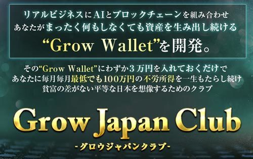久保裕也 GrowJapanプロジェクト