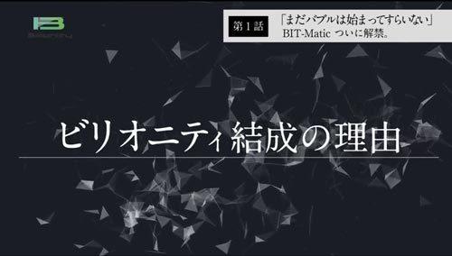 ビリオニティプロジェクト 柏崎勇