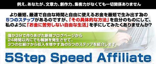 上田博人のPPCアフィリエイトで稼ぐ方法 5ステップスピードアフィリエイト