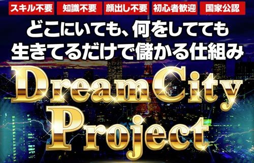 伊藤かずや ドリームシティプロジェクト