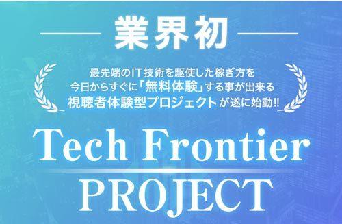 南栄作 テックフロンティアプロジェクト