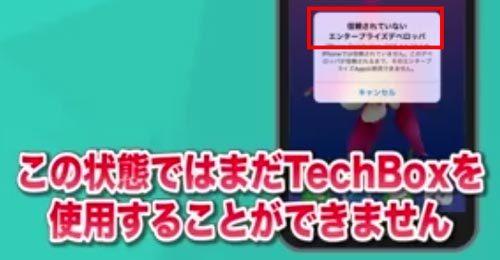 TechBox 怪しい