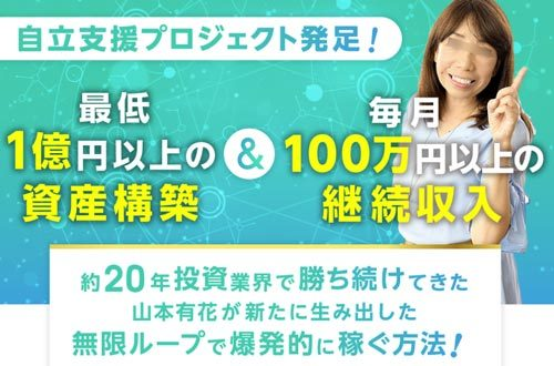 山本有花 自立支援プロジェクト インフィニティサイクル