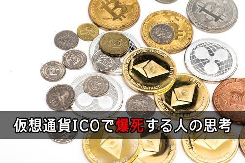 仮想通貨ICOで稼げない