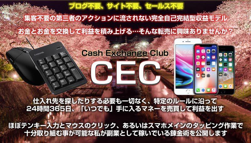 村井章 キャッシュエクスチェンジクラブ CEC