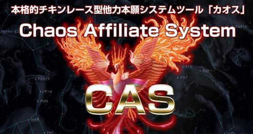 カオス CAS カオスアフィリエイトシステム
