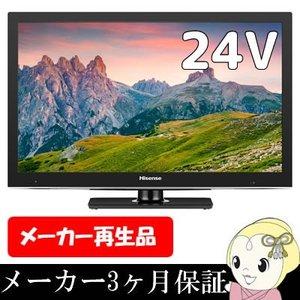 ハイセンス24V型ハイビジョン液晶TV