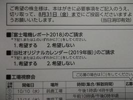 富士電機案内2018.8