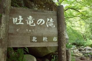 高原ドライブ_06