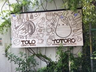 トトロ_06