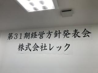 第31期経営方針発表会_001