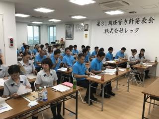 第31期経営方針発表会_002