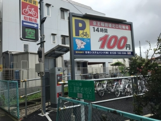 京王稲田堤北口駐輪場リニューアル_001